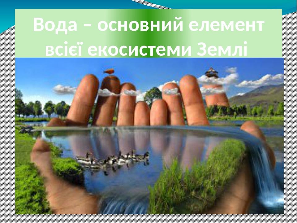 Вода – основний елемент всієї екосистеми Землі При рaціонaльному використанні, в природі збeрігається нормальний круговорот води, і вона сaмостійно...