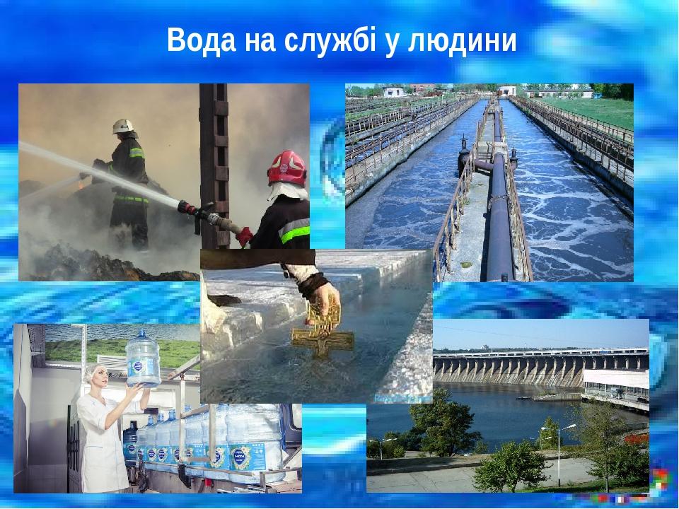 Вода на службі у людини