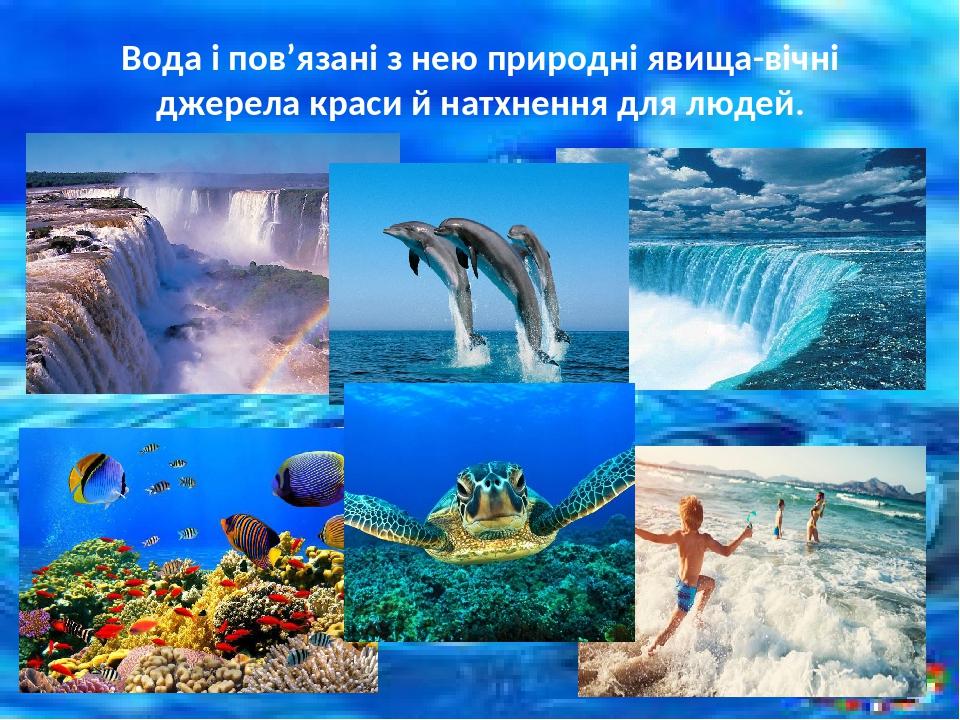 Вода і пов'язані з нею природні явища-вічні джерела краси й натхнення для людей.