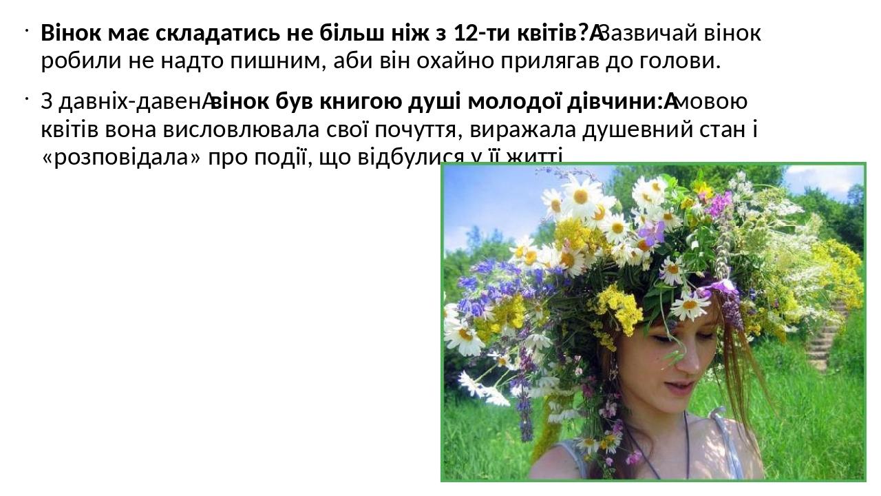 Вінок має складатись не більш ніж з 12-ти квітів?Зазвичай вінок робили не надто пишним, аби він охайно прилягав до голови. З давніх-давенвінок бу...