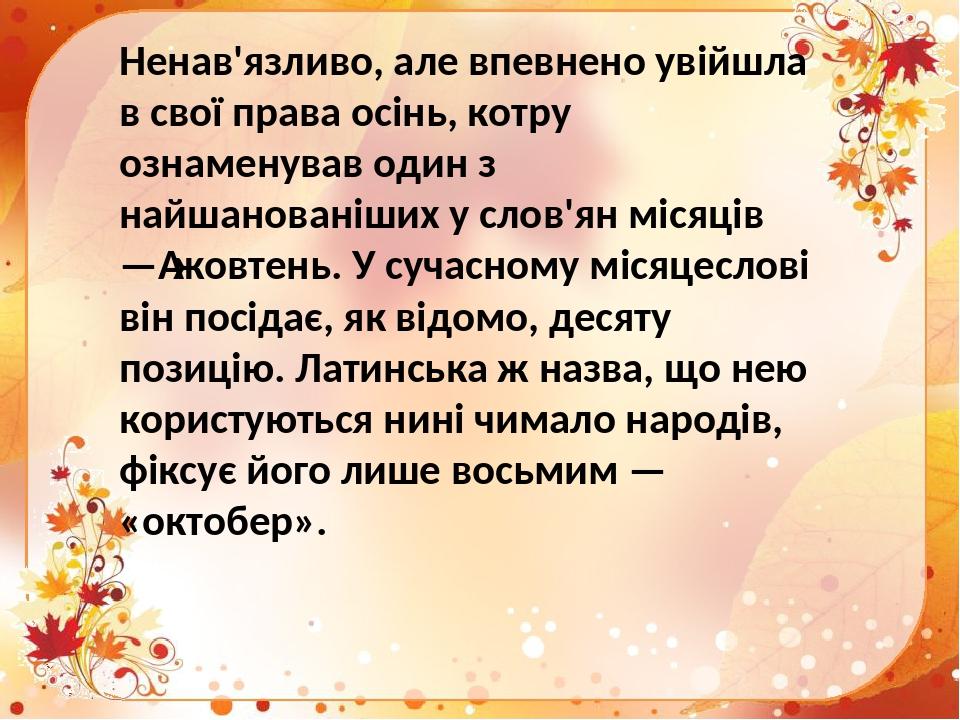 Ненав'язливо, але впевнено увійшла в свої права осінь, котру ознаменував один з найшанованіших у слов'ян місяців —жовтень. У сучасному місяцеслові...