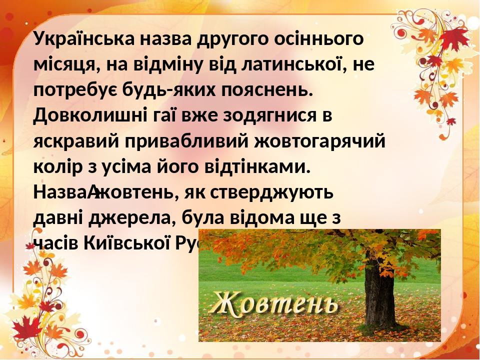 Українська назва другого осіннього місяця, на відміну від латинської, не потребує будь-яких пояснень. Довколишні гаї вже зодягнися в яскравий прива...