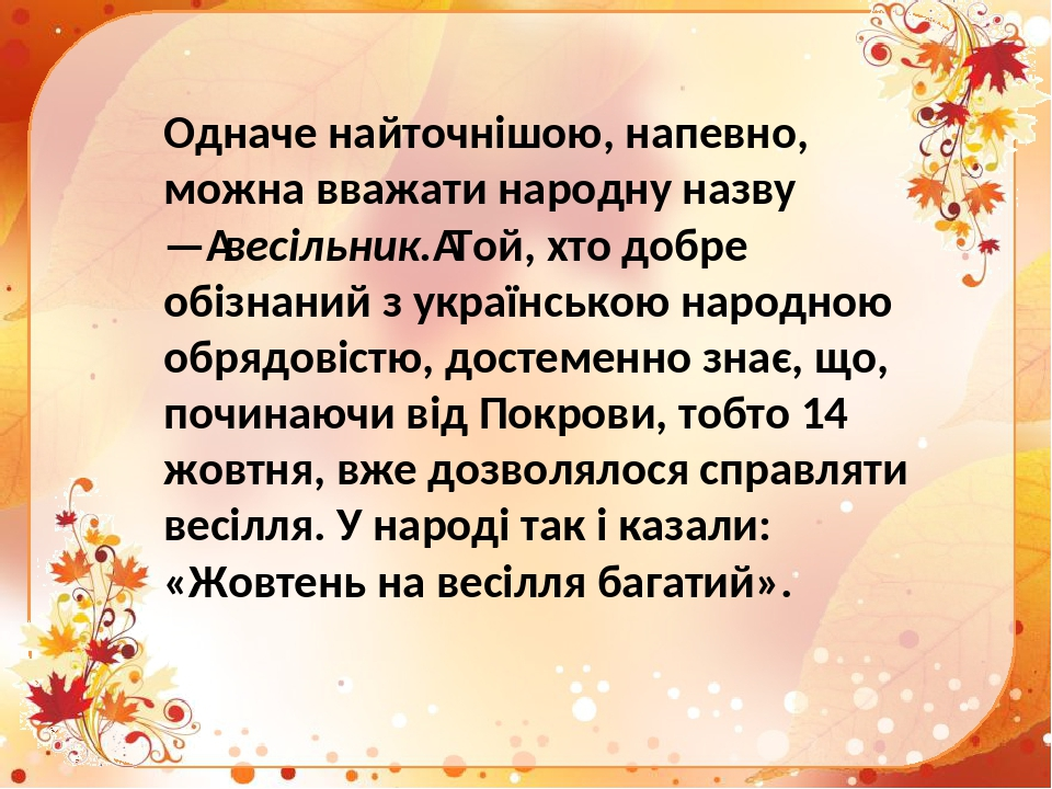 Одначе найточнішою, напевно, можна вважати народну назву —весільник.Той, хто добре обізнаний з українською народною обрядовістю, достеменно знає,...