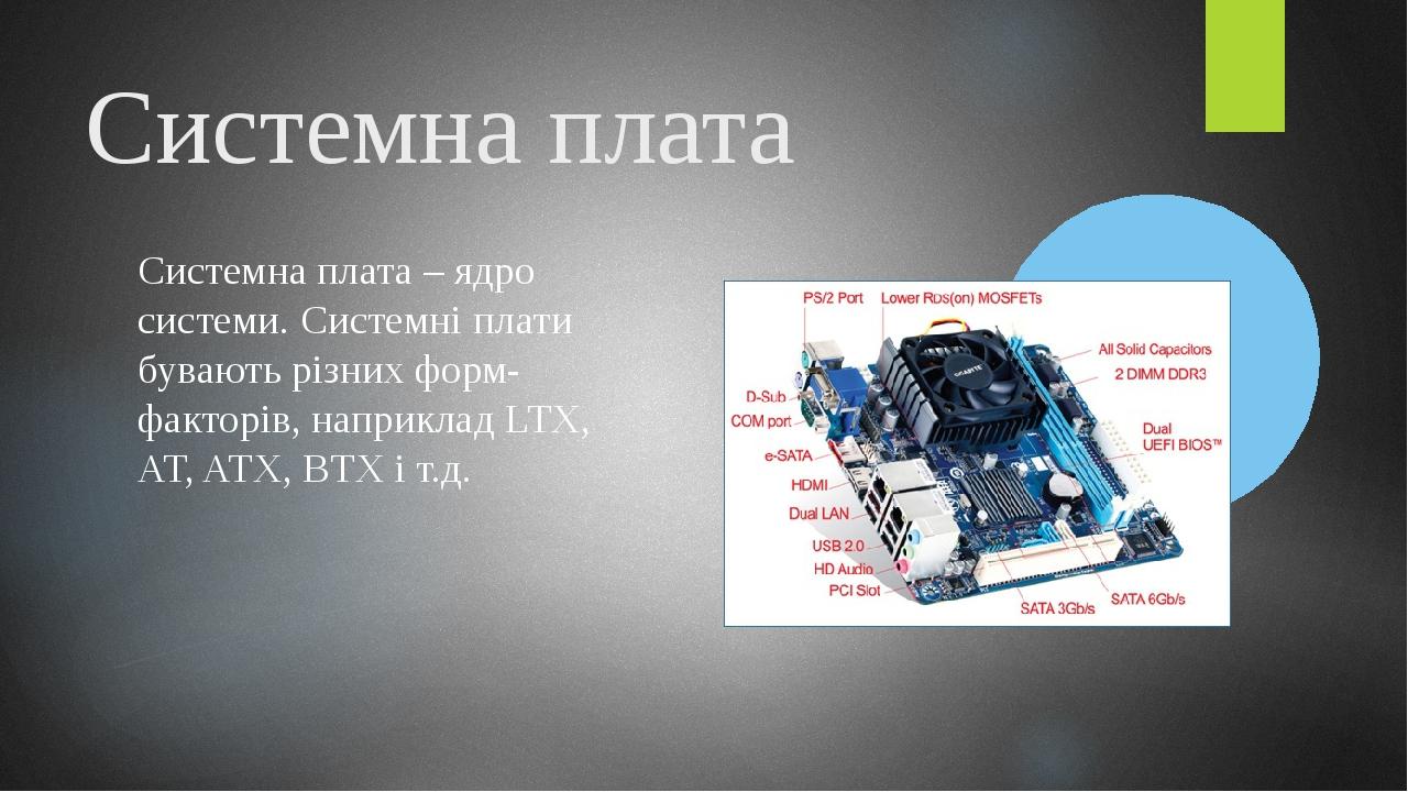 Процесор Процесор – «двигун комп'ютера». Його ще називають центральним. Це – найважливіший чіп у системі, саме ця електронна схема виконує команди ...
