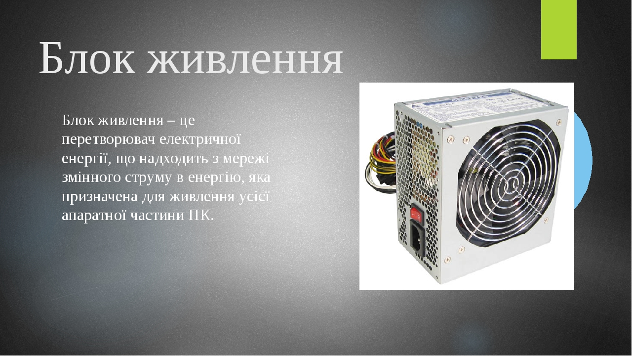 Жорсткий диск Жорсткий магнітний диск (вінчестер) – постійна пам'ять, призначена для довготривалого зберігання усієї існуючої на комп'ютері інформа...