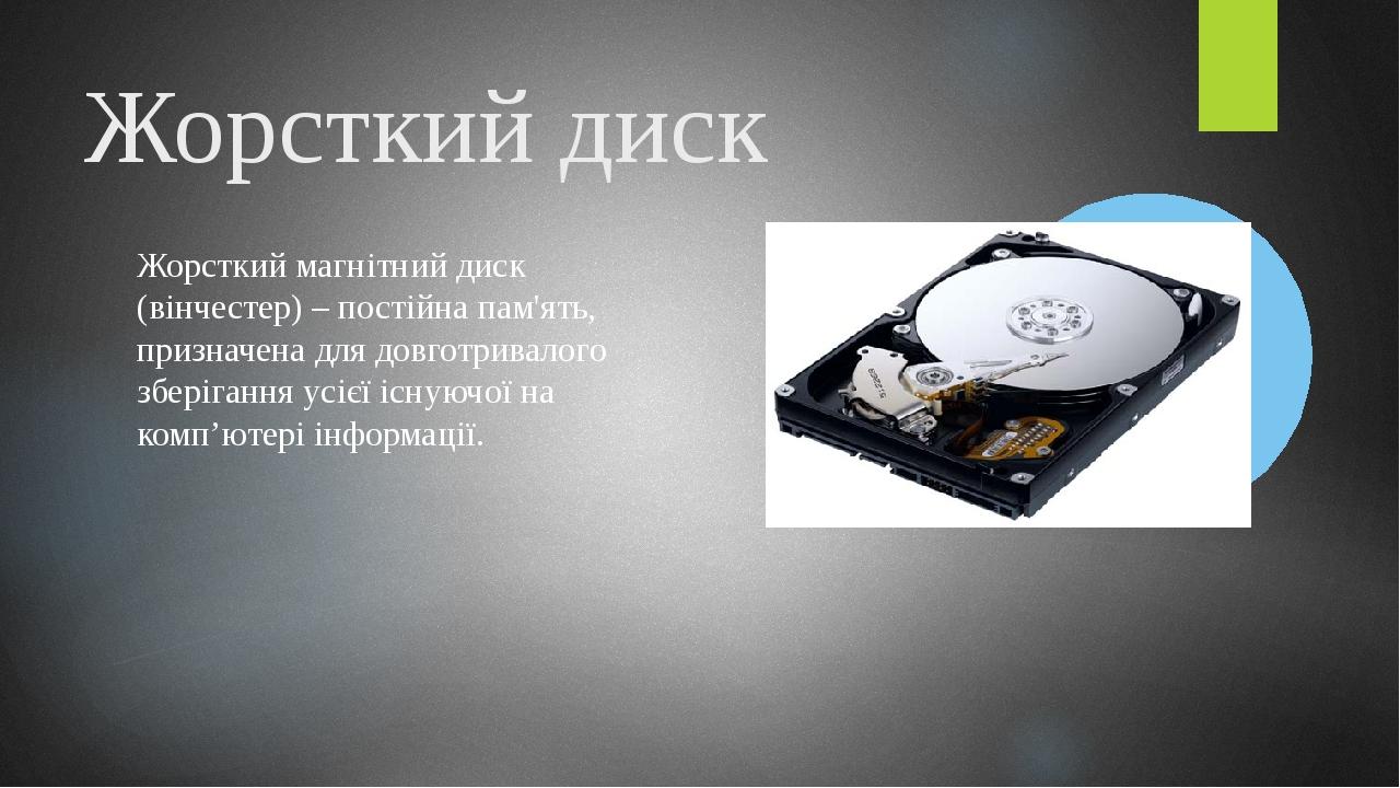 Дисководи Дисководи використовуються для читання і запису на такі носії як CD та DVD-диски, дискети.
