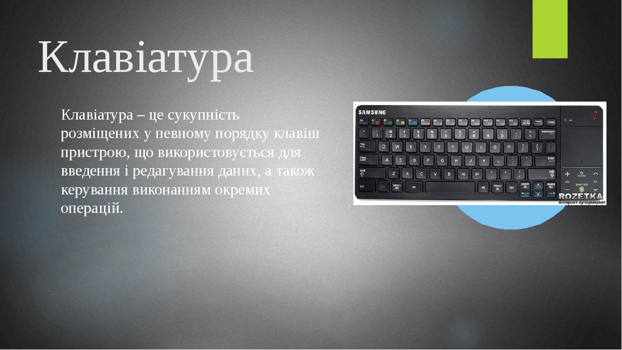 Мишка Миша – це один із вказівних пристроїв уведення , який дає змогу користувачеві через інтерфейсвзаємодіяти зкомп'ютером.