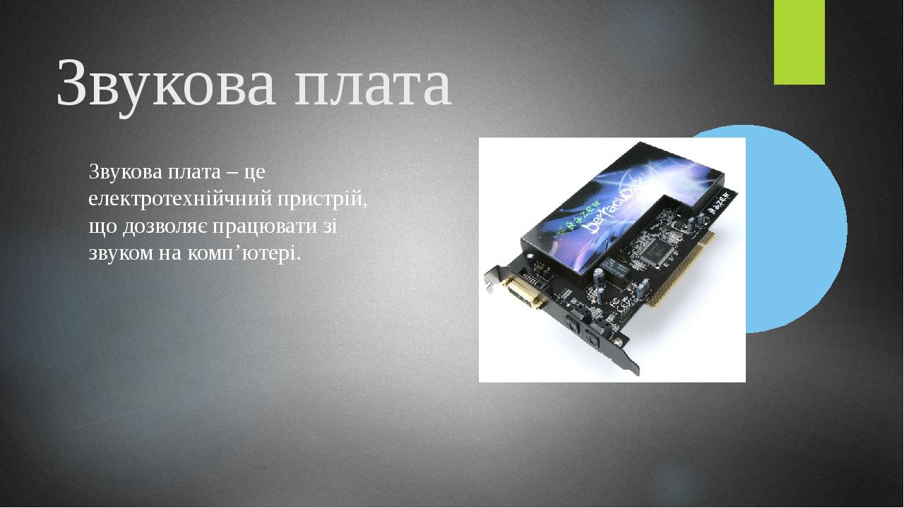 Мережева плата Мережева плата – це префирійний пристрій, що дозволяє комп'ютеру взаємодіяти з іншими пристроями мережі. Вона встановлюється всереде...