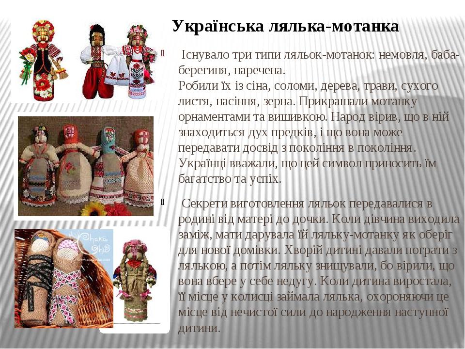 Існувало три типи ляльок-мотанок: немовля, баба-берегиня, наречена. Робили їх із сіна, соломи, дерева, трави, сухого листя, насіння, зерна. Прик...