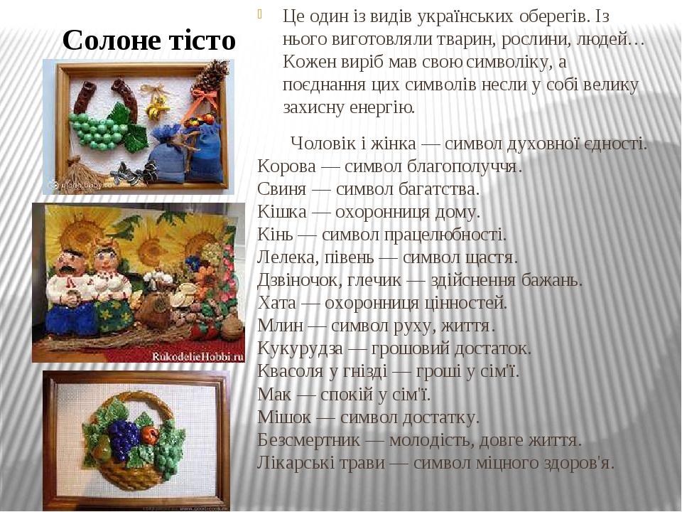 Це один із видів українських оберегів. Із нього виготовляли тварин, рослини, людей… Кожен виріб мав свою символіку, а поєднання цих символів несли ...