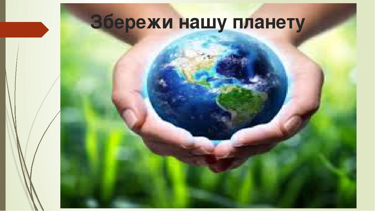 Збережи нашу планету
