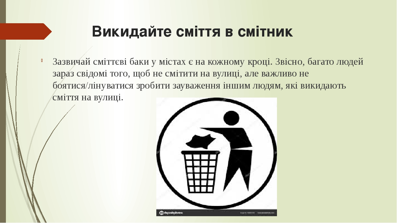 Викидайте сміття в смітник Зазвичай сміттєві баки у містах є на кожному кроці. Звісно, багато людей зараз свідомі того, щоб не смітити на вулиці, ...