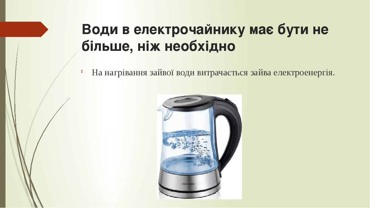 Води в електрочайнику має бути не більше, ніж необхідно На нагрівання зайвої води витрачається зайва електроенергія.