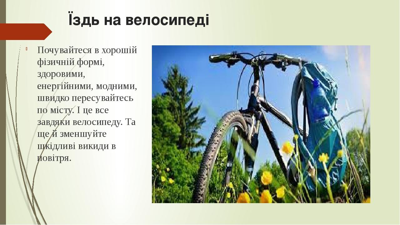 Їздь на велосипеді Почувайтеся в хорошій фізичній формі, здоровими, енергійними, модними, швидко пересувайтесь по місту. І це все завдяки велосипед...