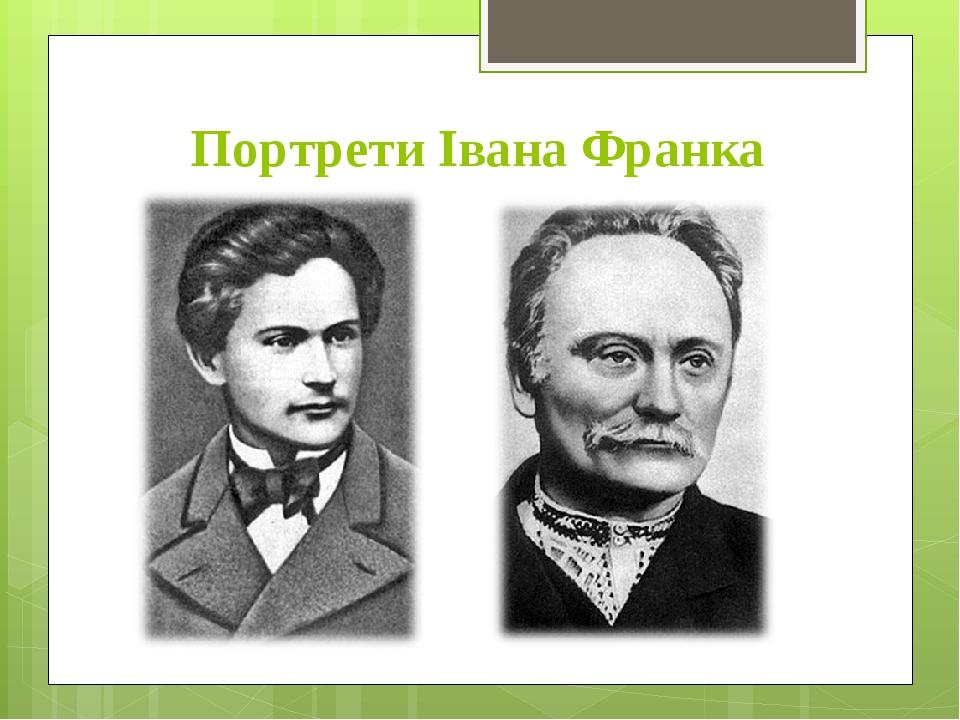 Портрети Івана Франка