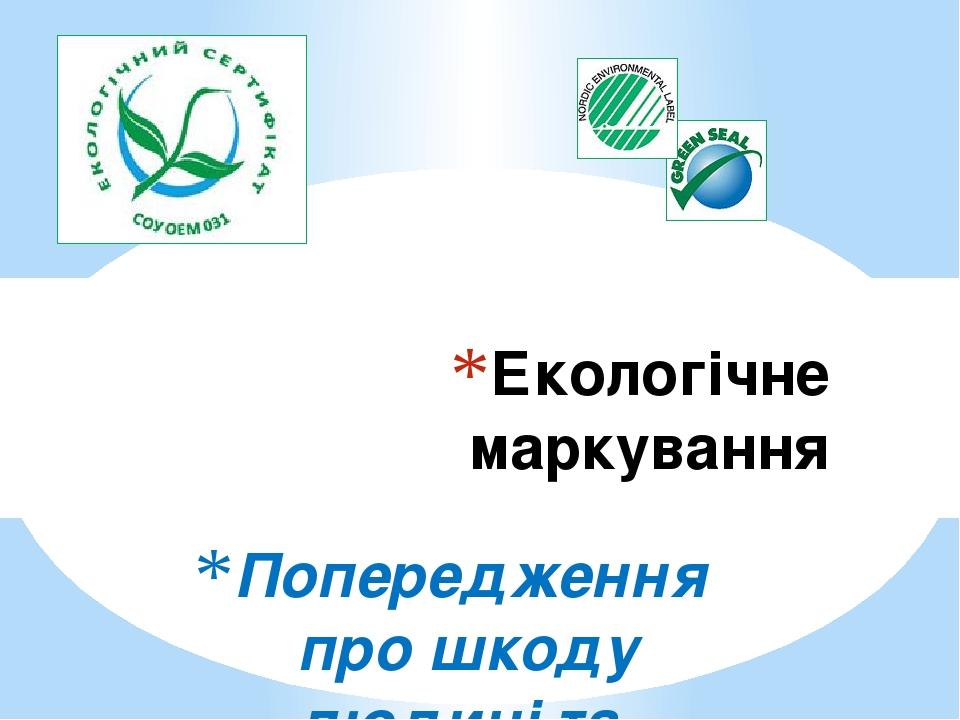 Попередження про шкоду людині та довкіллю Екологічне маркування