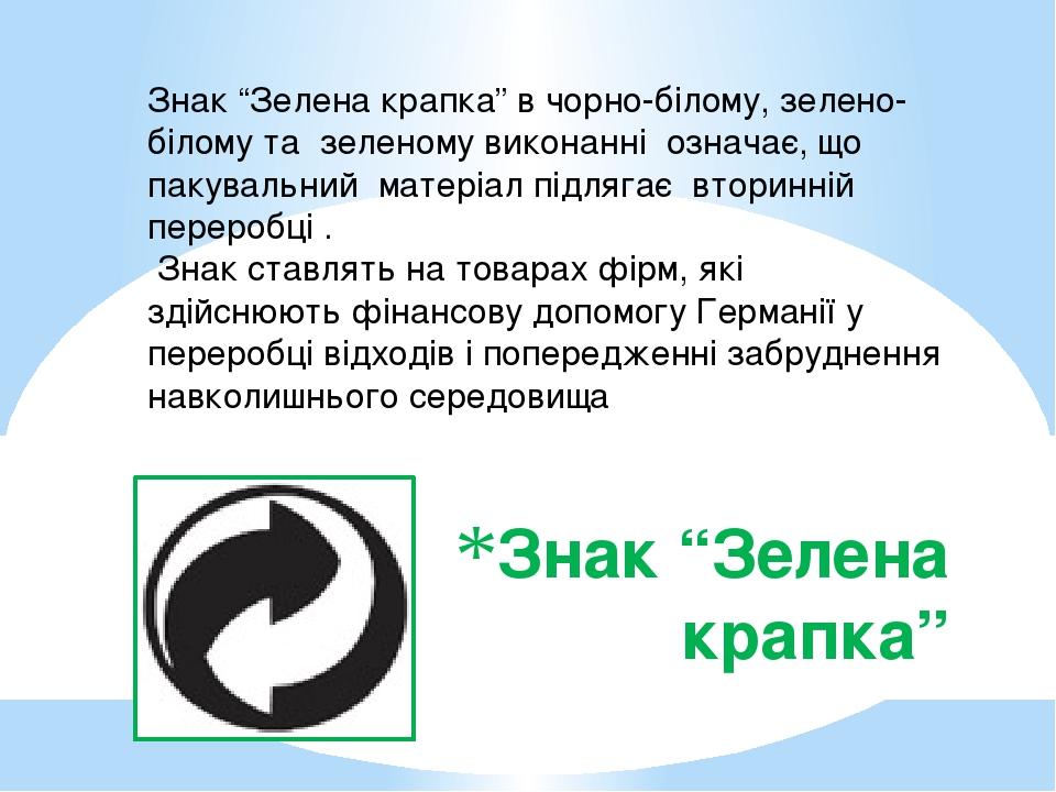 """Знак """"Зелена крапка"""" Знак """"Зелена крапка"""" в чорно-білому, зелено-білому та зеленому виконанні означає, що пакувальний матеріал підлягає вторинній п..."""