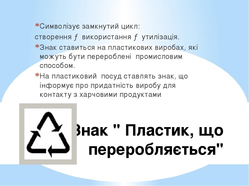 """Знак """" Пластик, що переробляється"""" Символізує замкнутий цикл: створення → використання → утилізація. Знак ставиться на пластикових виробах, які мож..."""