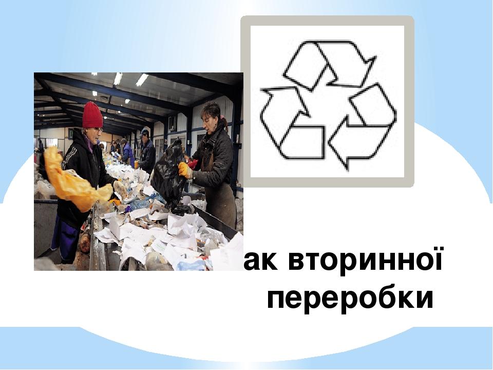 Знак вторинної переробки