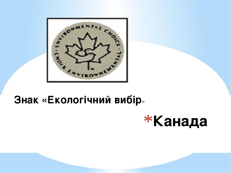 Канада Знак «Екологічний вибір»