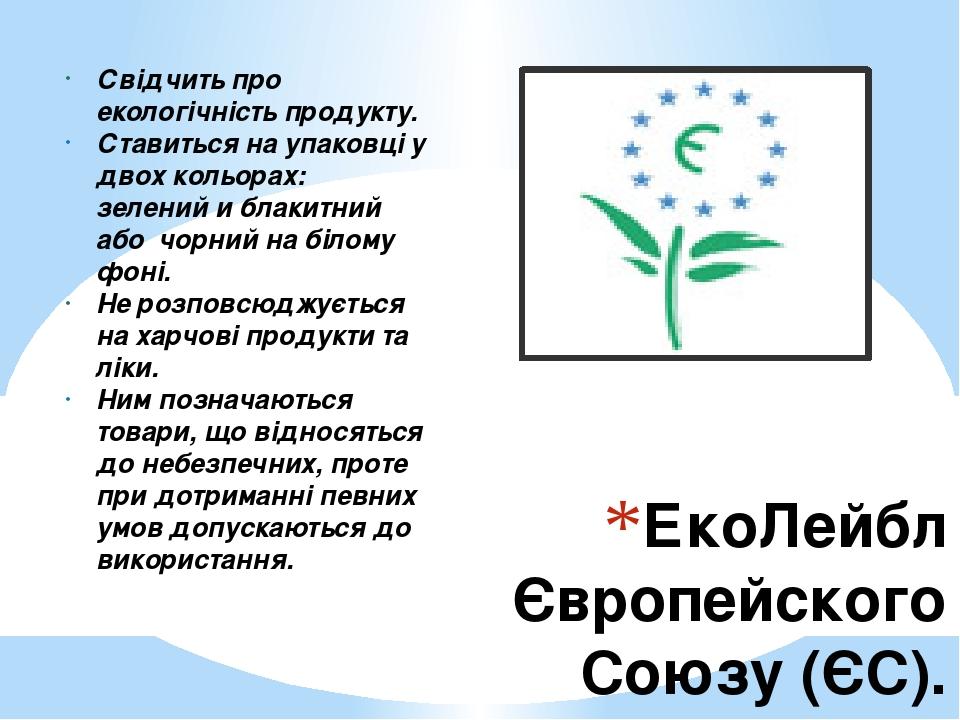 ЕкоЛейбл Європейского Союзу (ЄС). Свідчить про екологічність продукту. Ставиться на упаковці у двох кольорах: зелений и блакитний або чорний на біл...