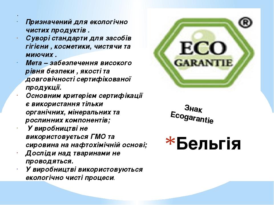 Бельгія . Призначений для екологічно чистих продуктів . Суворі стандарти для засобів гігієни , косметики, чистячи та миючих . Мета – забезпечення в...