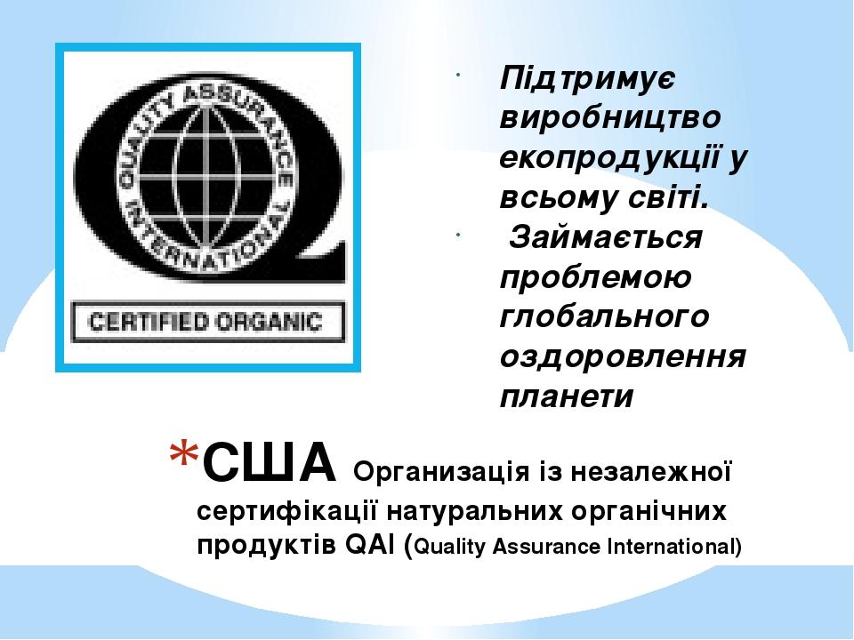 США Организація із незалежної сертифікації натуральних органічних продуктів QAI (Quality Assurance International) Підтримує виробництво екопродукці...