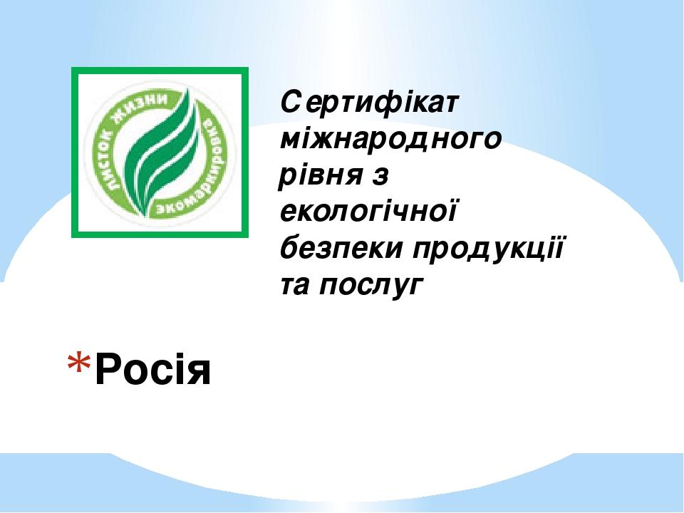Росія Сертифікат міжнародного рівня з екологічної безпеки продукції та послуг