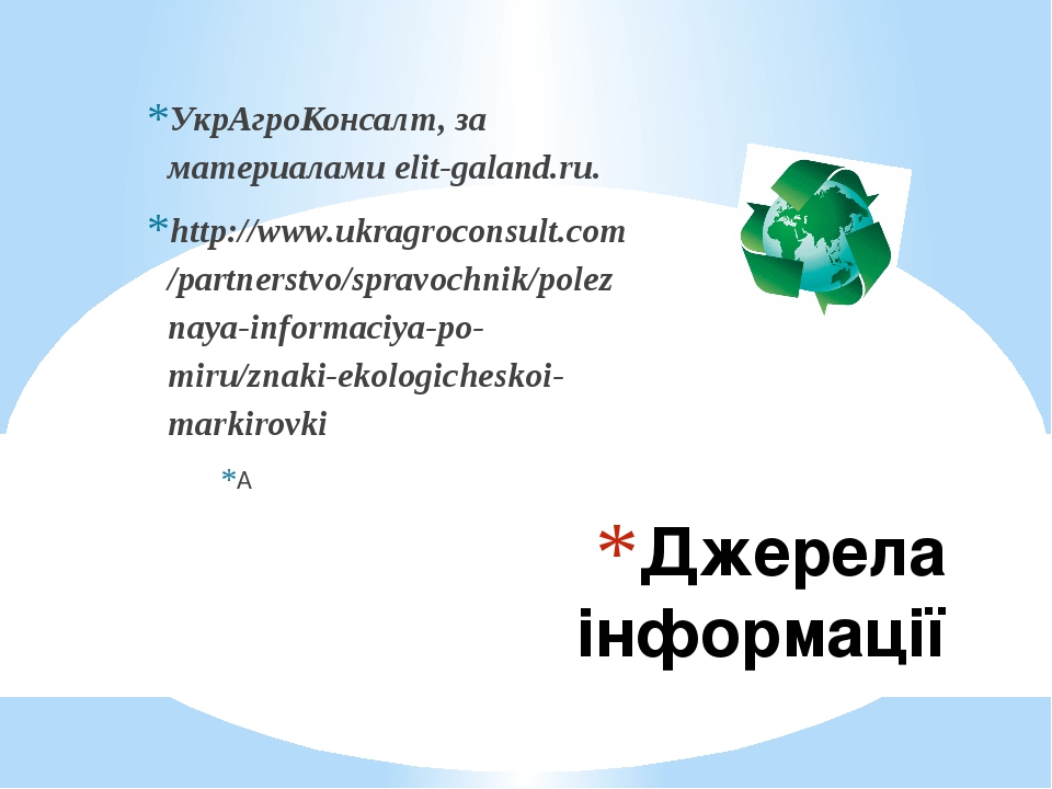 Джерела інформації УкрАгроКонсалт, за материалами elit-galand.ru. http://www.ukragroconsult.com/partnerstvo/spravochnik/poleznaya-informaciya-po-mi...