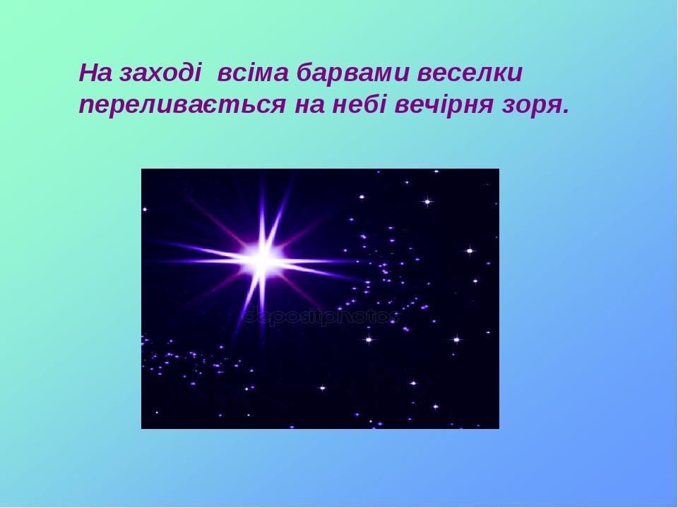 На заході всіма барвами веселки переливається на небі вечірня зоря.