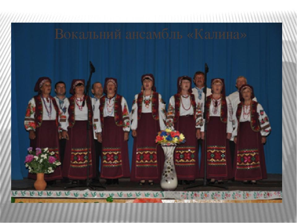 Вокальний ансамбль «Калина»