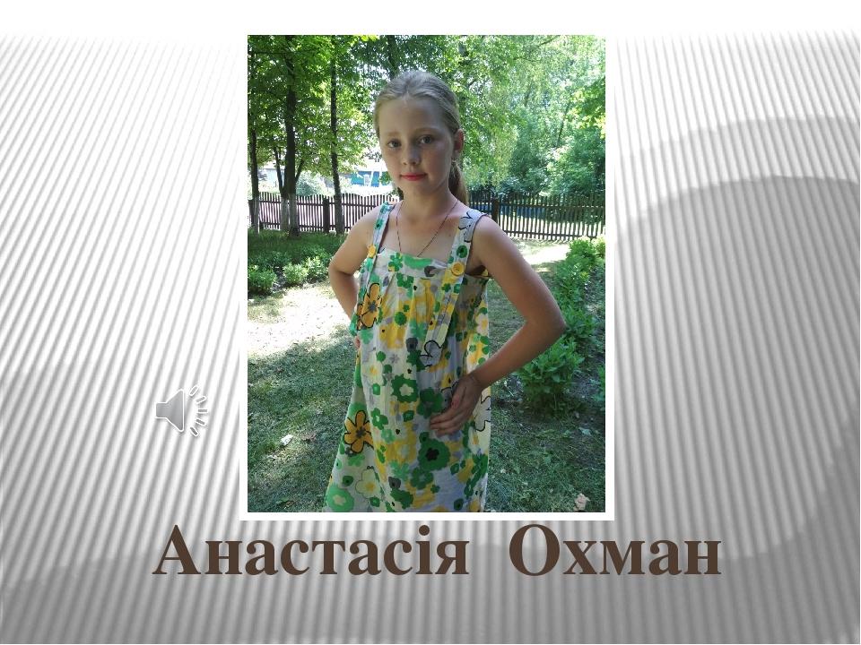 Анастасія Охман