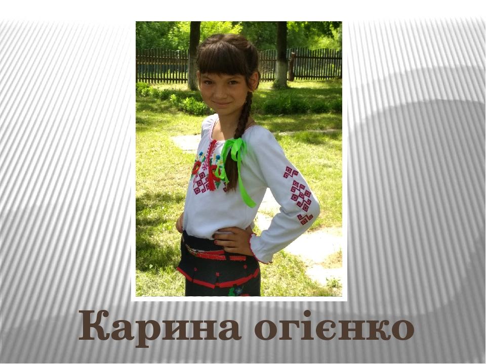 Карина огієнко