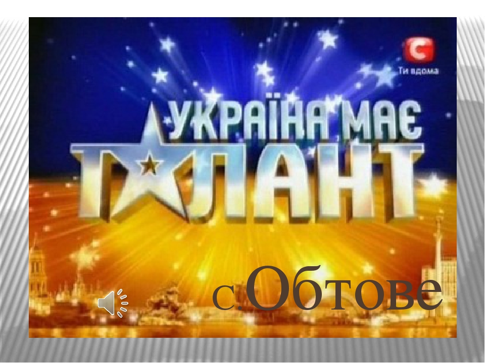 С.Обтове