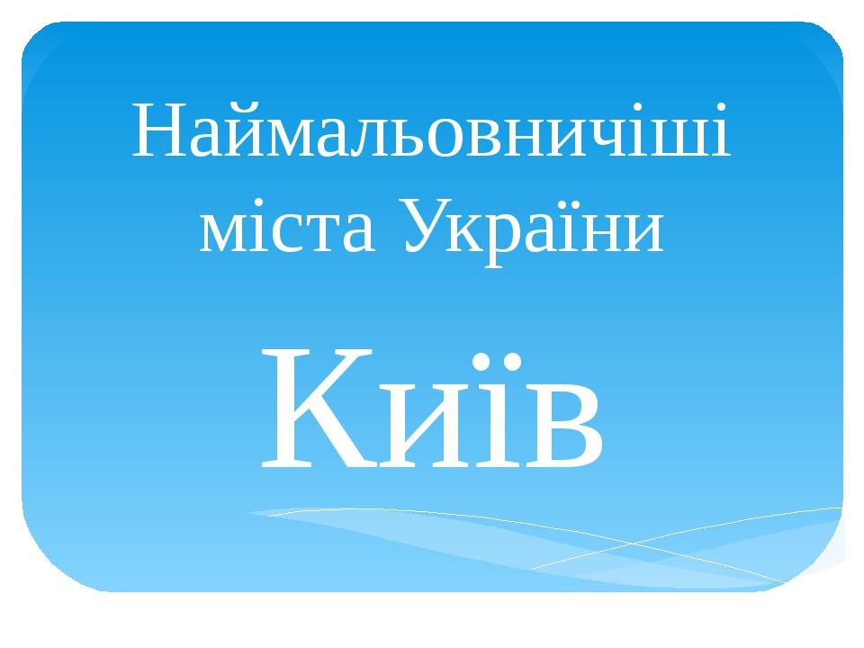 Наймальовничіші міста України Київ