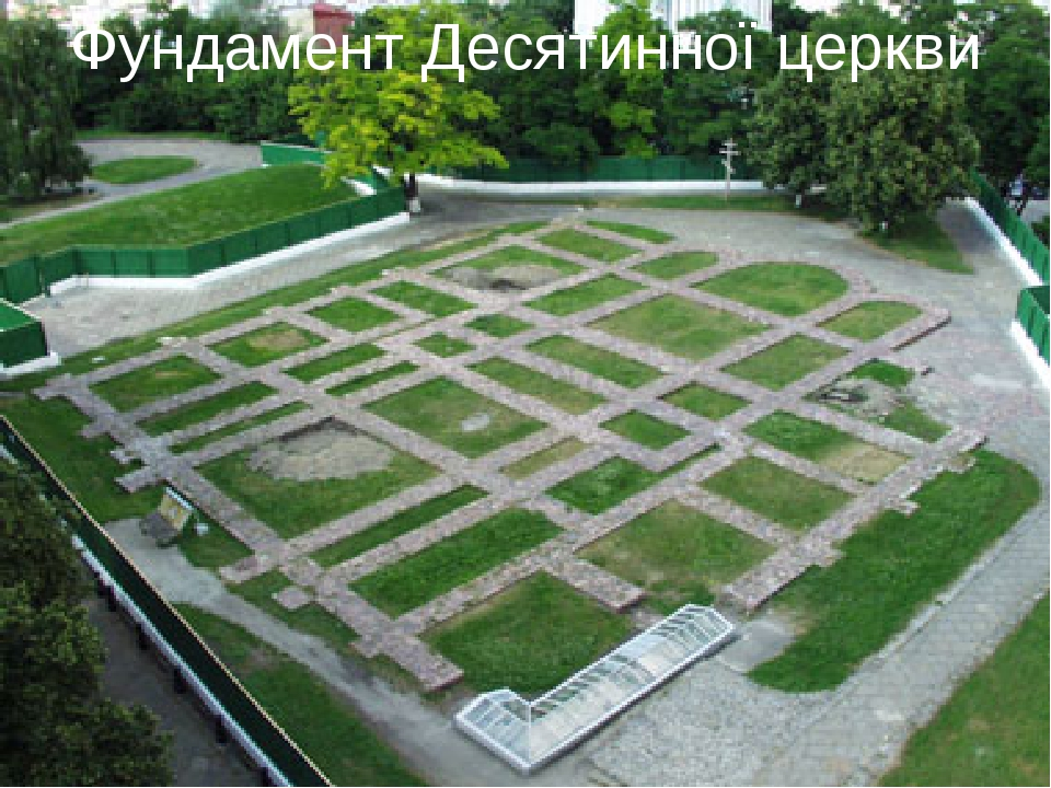 Фундамент Десятинної церкви