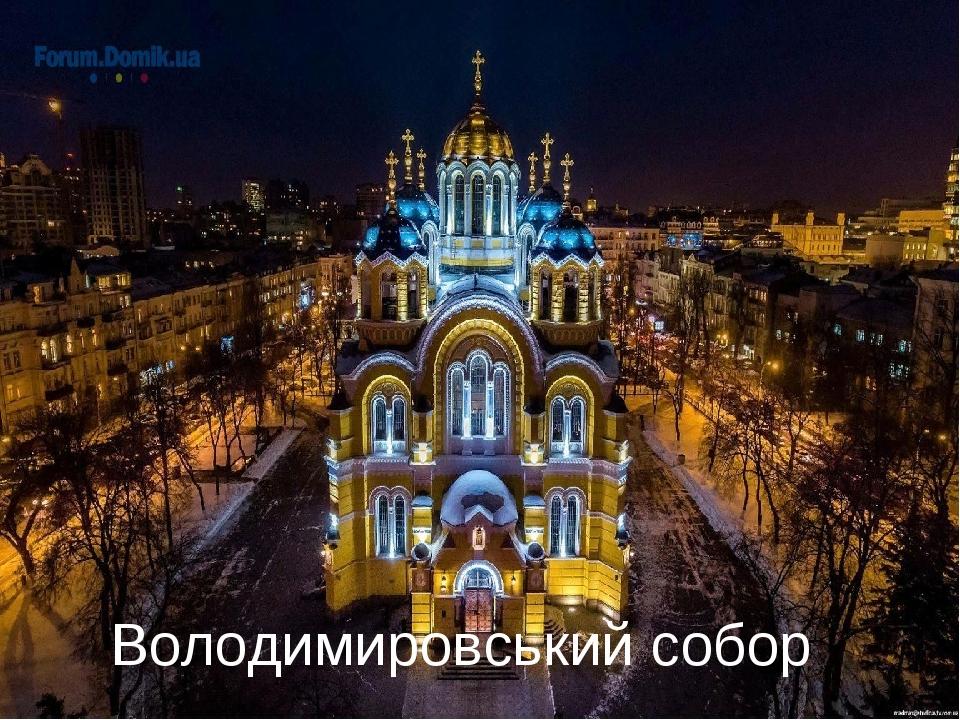 Володимировський собор
