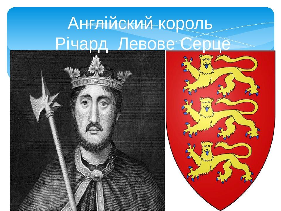 Англійский король Річард Левове Серце