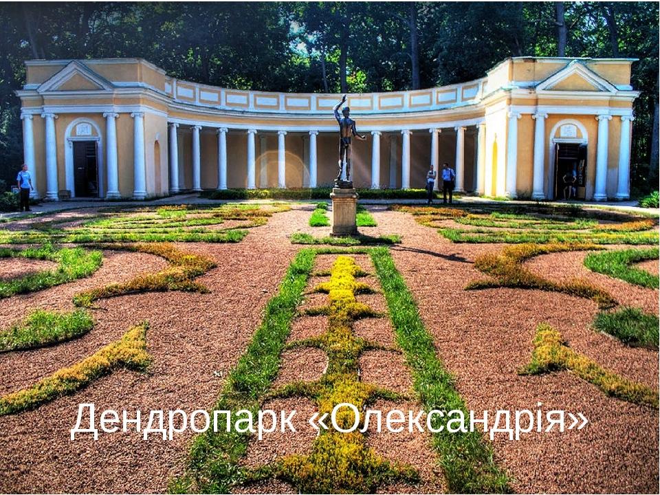 Дендропарк «Олександрія»