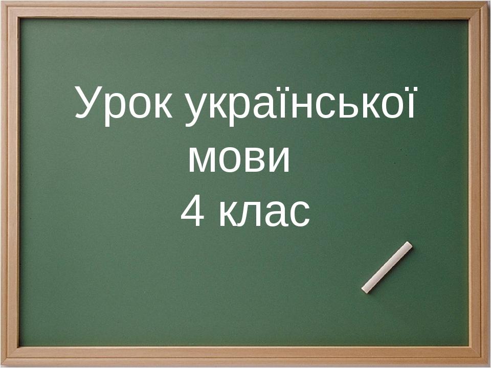 Урок української мови 4 клас
