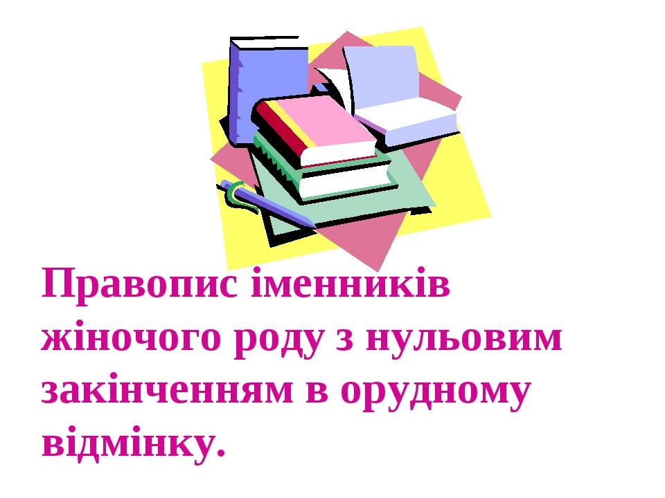 Правопис іменників жіночого роду з нульовим закінченням в орудному відмінку.