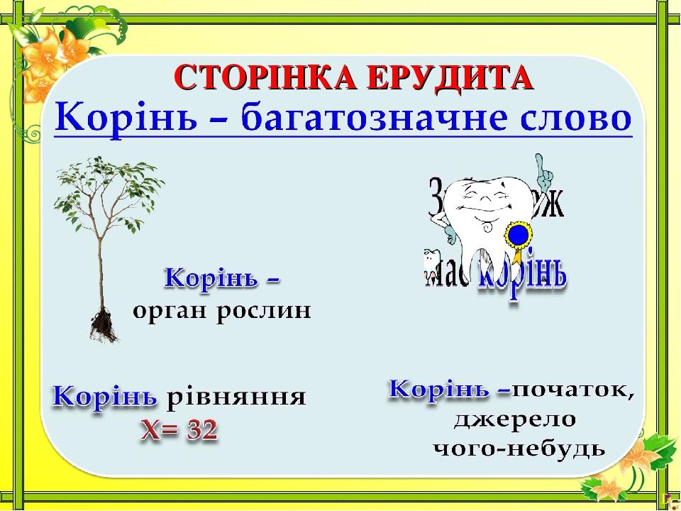 СТОРІНКА ЕРУДИТА