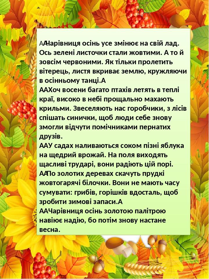 Чарівниця осінь усе змінює на свій лад. Ось зелені листочки стали жовтими. А то й зовсім червоними. Як тільки пролетить вітерець, листя вкриває ...