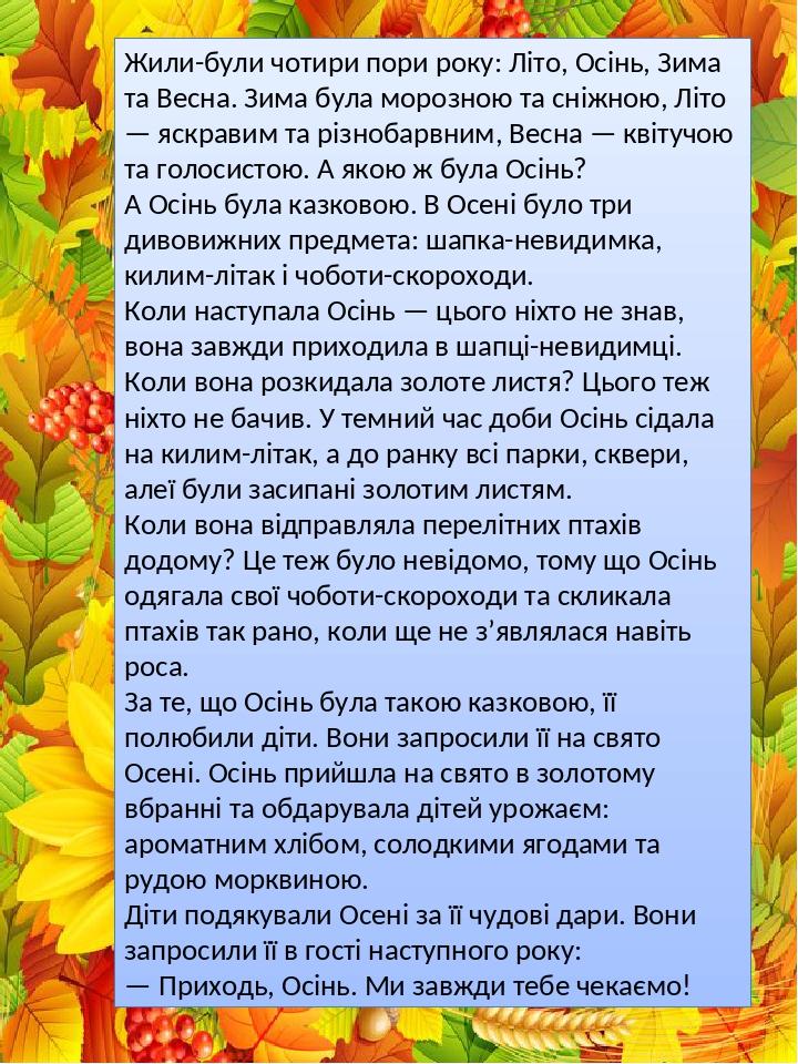 Жили-були чотири пори року: Літо, Осінь, Зима та Весна. Зима була морозною та сніжною, Літо — яскравим та різнобарвним, Весна — квітучою та голосис...
