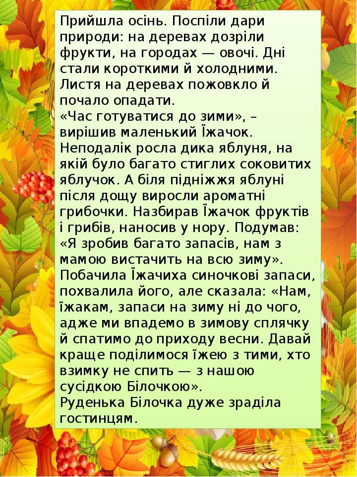Прийшла осінь. Поспіли дари природи: на деревах дозріли фрукти, на городах — овочі. Дні стали короткими й холодними. Листя на деревах пожовкло й по...