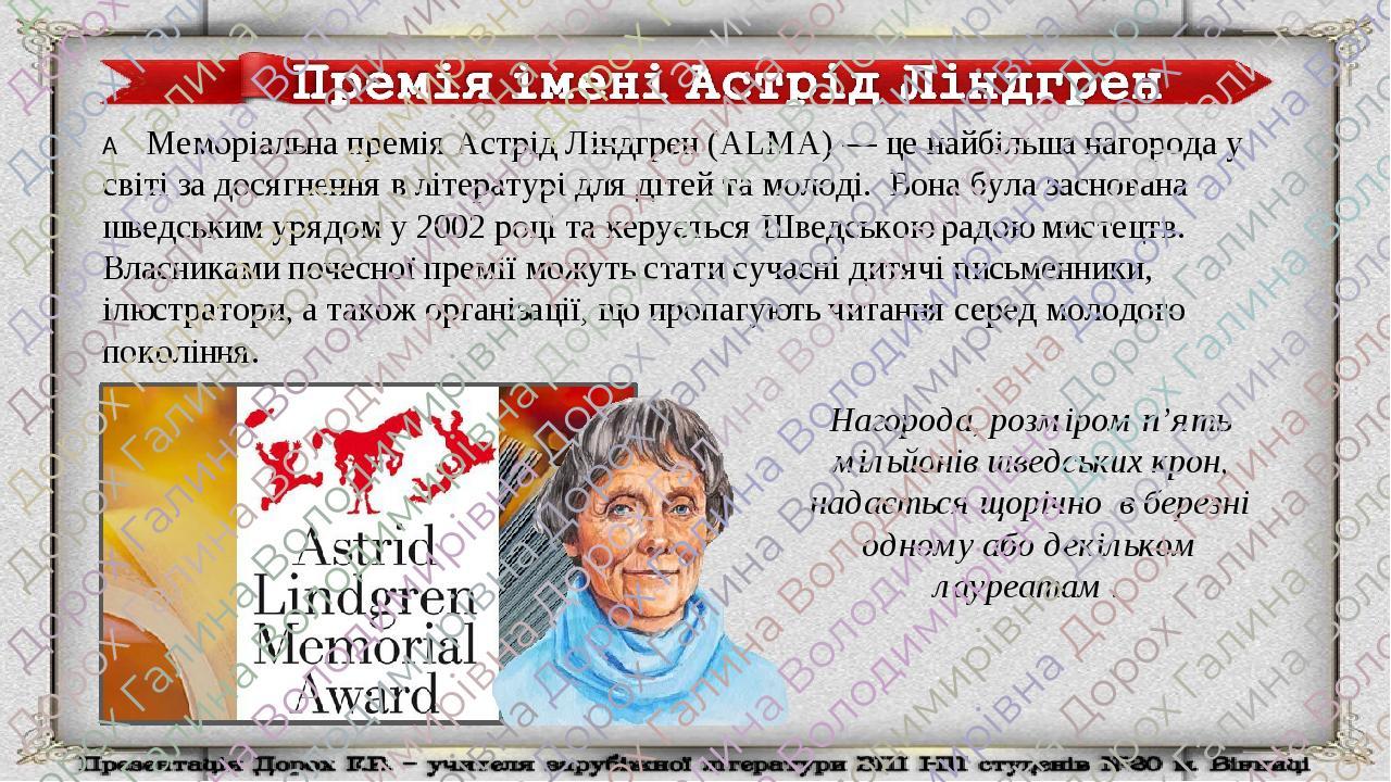 Меморіальна премія Астрід Ліндгрен (ALMA) — це найбільша нагорода у світі за досягнення в літературі для дітей та молоді. Вона була заснована шве...