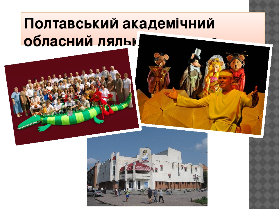 Полтавський академічний обласний ляльковий театр