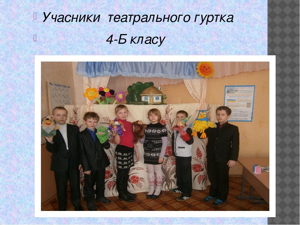 Учасники театрального гуртка 4-Б класу