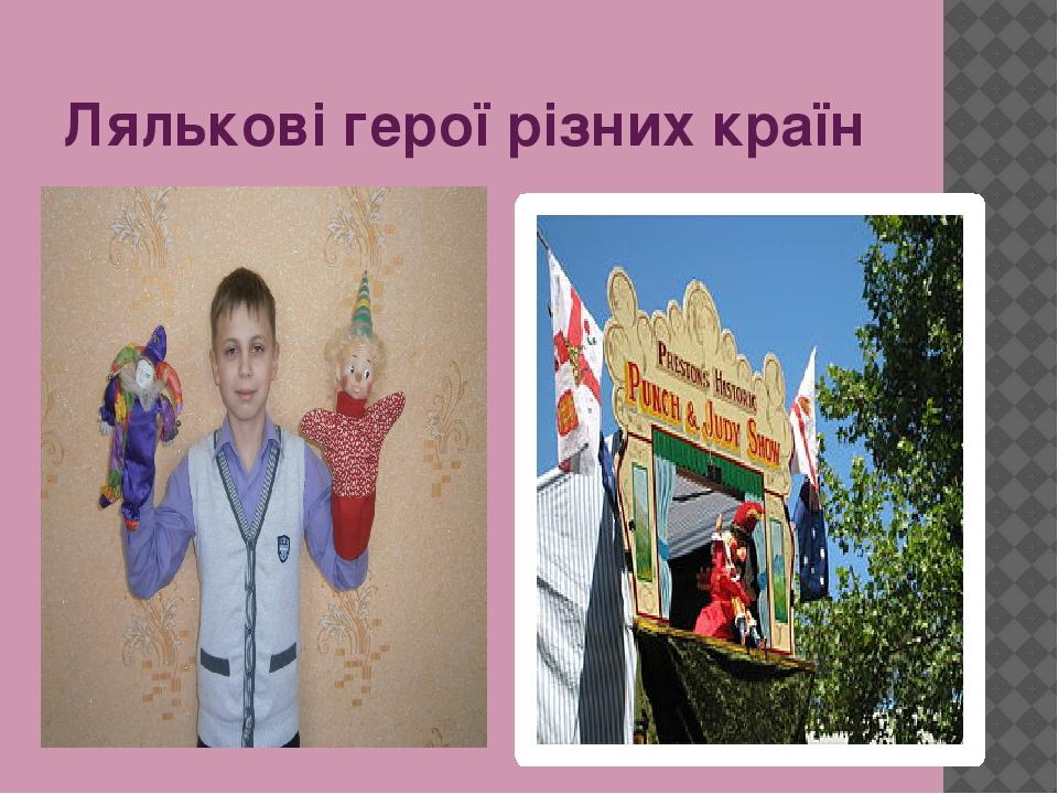 Лялькові герої різних країн