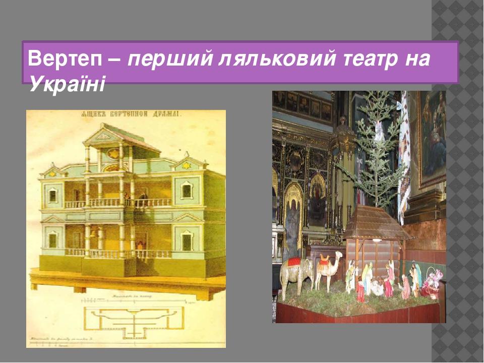 Вертеп – перший ляльковий театр на Україні